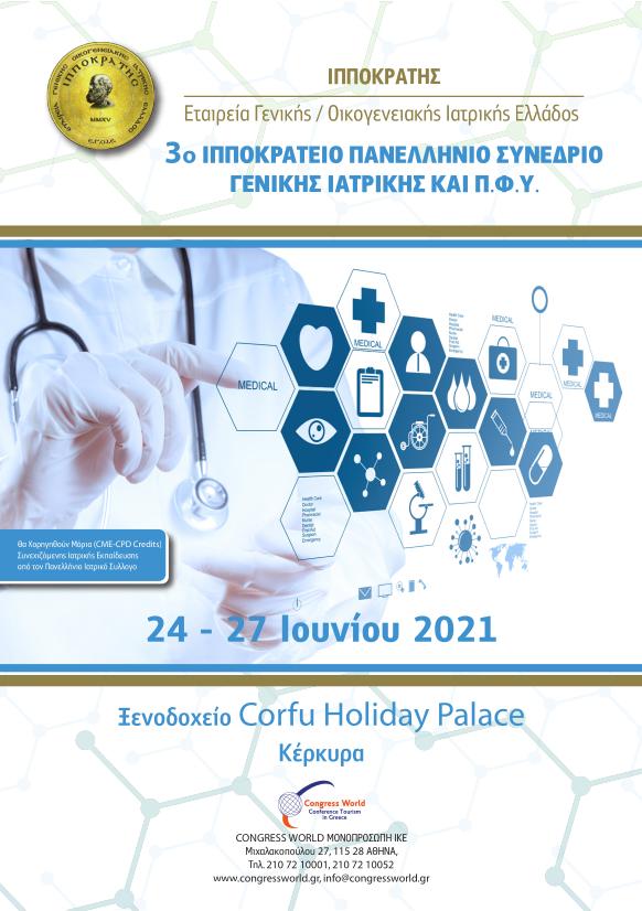 3ο Ιπποκράτειο Πανελλήνιο Συνέδριο Γενικής Ιατρικής