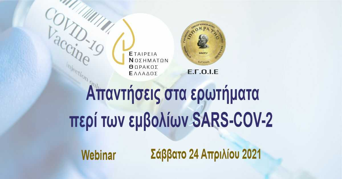 webinar-sars-cov-2
