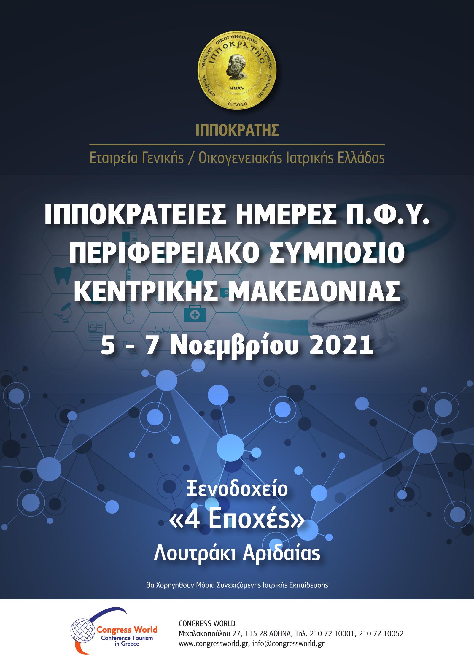 ippokrateies imeres kentrikis makedonias 2021
